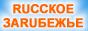 Участник конкурса сайтов RUССКОЕ ЗАRUБЕЖЬЕ